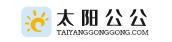 taiyanggonggong.com