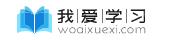 woaixuexi.com